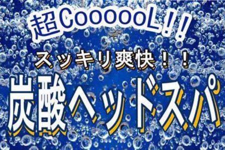 炭酸COOL!!!