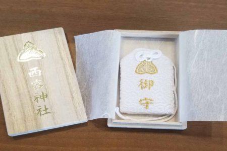 西宮神社に初詣に行ってきました(^-^)
